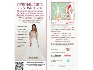 Свадебная выставка 2017 в Москве на ВДНХ